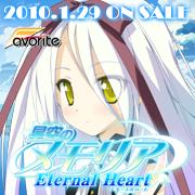 星空のメモリア Eternal Heart 応援中!!