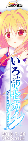 いろとりどりのセカイ WORLD'S END COMPLETE 応援中!!