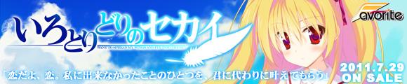 いろとりどりのセカイ 応援中!!